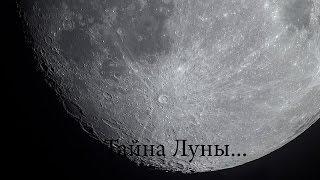 Обратная сторона Луны. Сенсационная правда