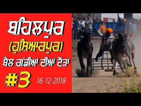 OX RACES #3 🔴 ਬੈਲ ਗੱਡੀਆਂ ਦੀਆਂ ਦੌੜਾਂ बैलों की दौड़ें  بیلوں کی دودن  at BEHALPUR Hoshiarpur - 2018