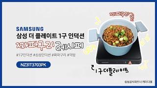삼성 더 플레이트 1구 인덕션으로 짜파구리 만들기
