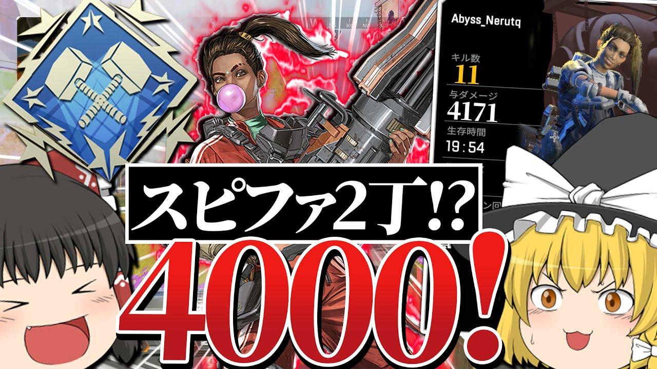 【Apex legends】 ランパートでスピファ2丁持ちしてダブハン4000ダメッ!? 【ゆっくり実況】