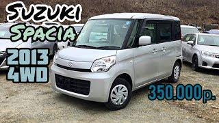 Обзор Suzuki Spacia 2013 г. 660сс, 4wd; За 350.000 руб.  Только из Японии!
