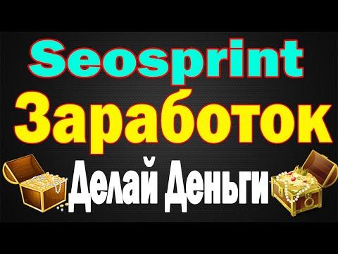 ЗАРАБОТОК БЕЗ ВЛОЖЕНИЙ ДОМА | ДАЖЕ ШКОЛЬНИКУ От 500 рублей в день!!! Sesprint Как заработать больше