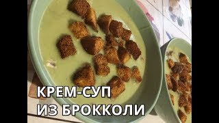 Крем-суп из брокколи. Рецепт