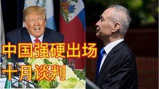 川普四面楚歌陷困境 刘鹤意气风发放豪言 中美贸易战10月谈判前景难料!