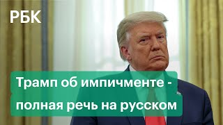 Трамп о возможном импичменте после штурма Капитолия. Полная речь президента США на русском языке