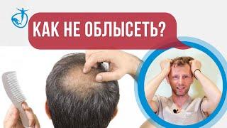 ЧТО ДЕЛАТЬ ЧТОБЫ НЕ ОБЛЫСЕТЬ Комплекс упражнений для шеи и головы Владимир Животов