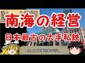 【ゆっくり解説】経営から見る私鉄part1 南海電気鉄道【迷列車】