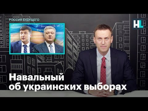 Навальный об украинских выборах