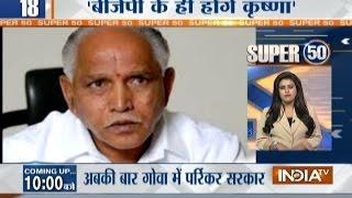 Super 50 | 14th March, 2017 - India TV