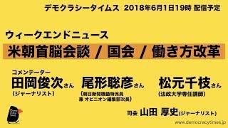 米朝首脳会談 / 国会 / 働き方改革 ウィークエンドニュース