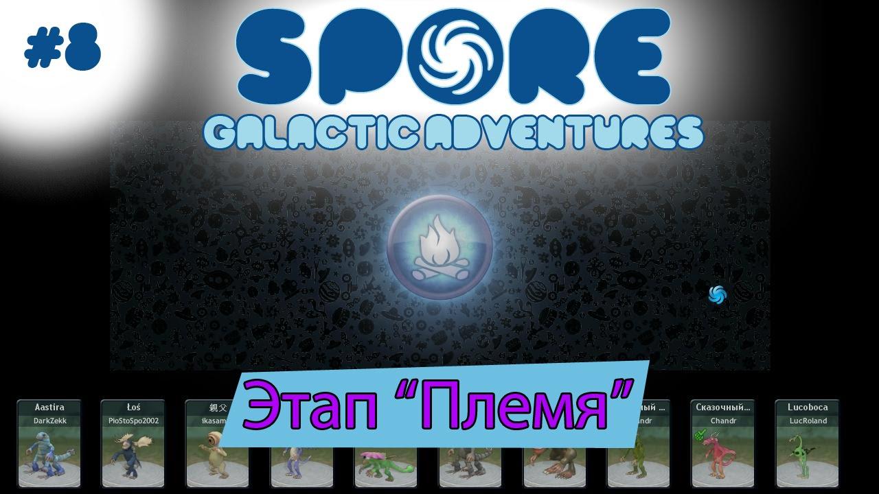 "Spore: Galactic Adventures! Этап ""Племя"" [8] - YouTube"