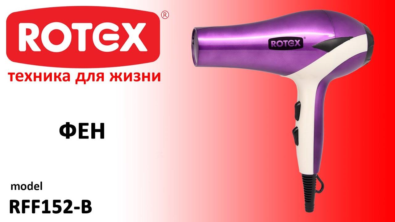 Видеообзор фена ROTEX RFF152-B - YouTube 9ec8042305724