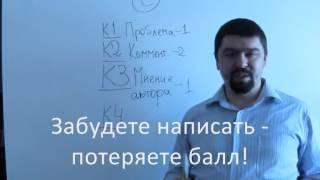видео Как написать сочинение ЕГЭ по русскому языку в 2016-2017 году? Подробный план и разбор сочинения