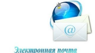 Как завести электронную почту на Яндексе