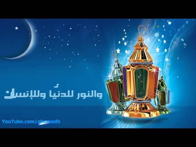 رمضان يا خير الشهور أتيتنا تهنئة بالشهر الكريم Youtube