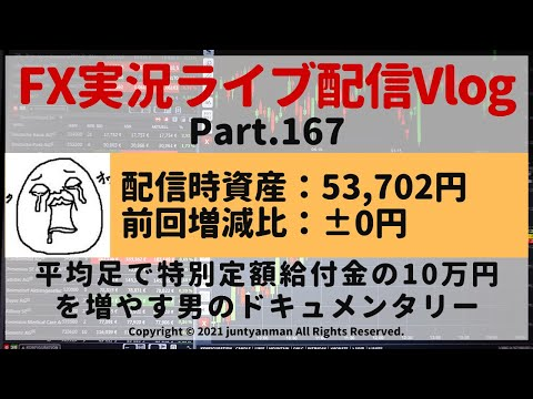 【FX実況ライブ配信Vlog】平均足で特別定額給付金の10万円を増やす男のドキュメンタリーPart.167