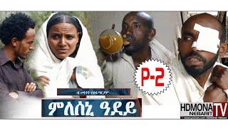 HDMONA - ምለሰኒ ዓደይ -2 - ብ ሞኮነን ተስፋማርያም Mleseni Adey by Mokonen Tesfamariam - New Eritrean Comedy 2018