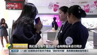 [中国财经报道]工信部就携号转网服务管理公开征求意见| CCTV财经
