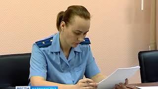 Бывшего сотрудника Ростехнадзора обвиняют в получении взятки