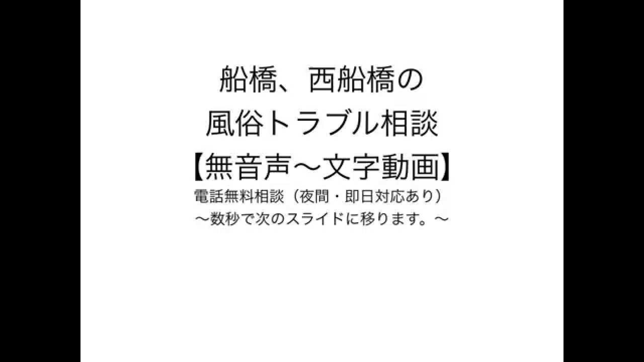船橋、西船橋の風俗トラブル相談〜電話無料相談 即日・夜間対応あり