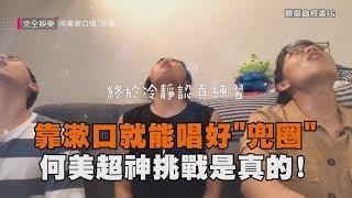 """【快試】靠漱口就能唱好林宥嘉""""兜圈"""" 何美超神挑戰粉絲大讚""""是真的!"""""""