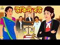 Download lagu উকিল বউ - Ukil Bou | Rupkothar Golpo | Bangla Cartoon | Bengali Fairy Tales | Koo Koo TV Bengali