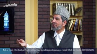 Urdu Rahe Huda 15th Apr 2017 Ask Questions about Islam Ahmadiyya