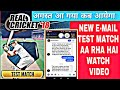 Real Cricket 18 New Update Test match confirm release date| August aa gya!