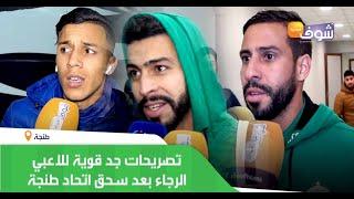 ناشطين وفرحانين..تصريحات جد قوية للاعبي الرجاء بعد سحق اتحاد طنجة