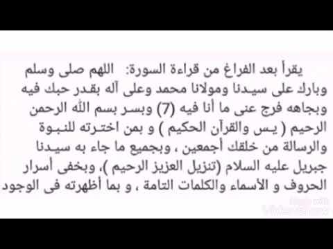 الدعاء المستجاب بإذن الله الخاص بسورة يس اقوى الادعية قطر الندى Youtube