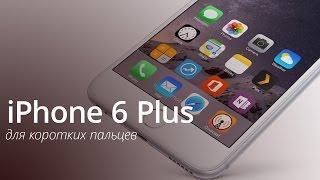 Как пользоваться iPhone 6 Plus короткими пальцами