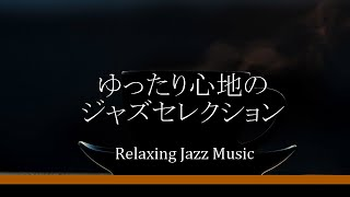 🎷A comfortable jazz selection 🎹-For work and reading-