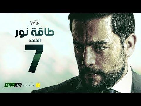 مسلسل طاقة نور - الحلقة السابعة - بطولة هاني سلامة   Episode 07 - Taqet Nour Series thumbnail