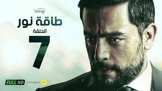 مسلسل طاقة نور - الحلقة السابعة - بطولة هاني سلامة | Episode 07 - Taqet Nour Series