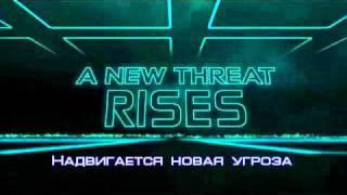 Трон Эволюция - видео с русскими субтитрами