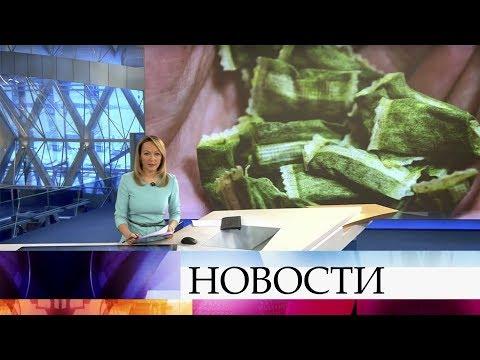 Выпуск новостей в 12:00 от 17.01.2020