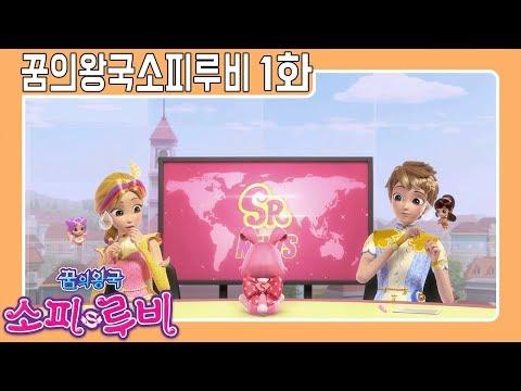 [소피루비 시즌2 본편]
