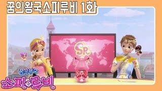 [소피루비 시즌2 본편] 1화 핑크빛 스모그를 조심하세요1