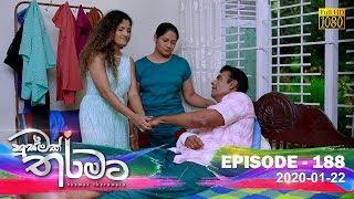 Husmak Tharamata | Episode 188 | 2020- 01- 22 Thumbnail