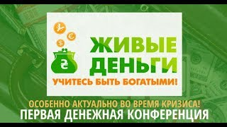 Живые деньги - финансовая конференция