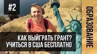 Как учиться в США бесплатно? Гранты, стипендии, кредиты | ОБРАЗОВАНИЕ В США | Выпуск #2