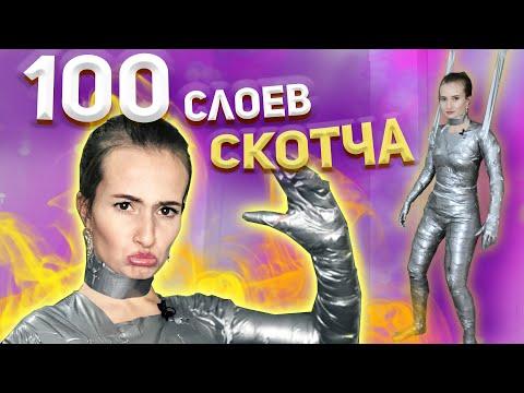 100 слоев скотча на теле - ЧЕЛЛЕНДЖ 100 СЛОЕВ от Кейт Браш