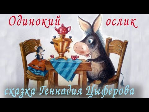 Геннадий Цыферов. Одинокий ослик.