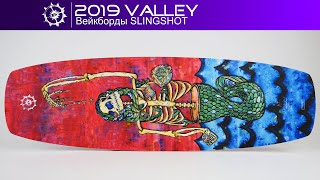 Вейкборд SLINGSHOT VALLEY 2019