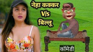 नेहा कक्कर & बिल्लू कॉमेडी | Neha kakkar and Billu Funny Call | Talking Tom Comedy Video
