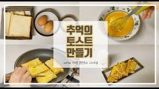 디지털콘텐츠와스타트업 요리영상과제 - 언론영상학과 조희…