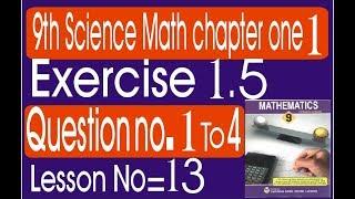 9th Ninth Class Science Math, Exercise 1.5 Q1_Q4 Math chap 1 Matrices Matric part 1.