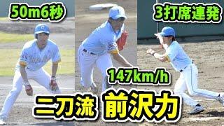 SWBC JAPAN日本代表・前沢力のスペックが高すぎる【ハイスペック二刀流】 thumbnail