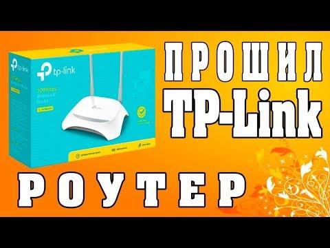 Как прошить роутер TP-Link TL-WR840N Ver 6.20