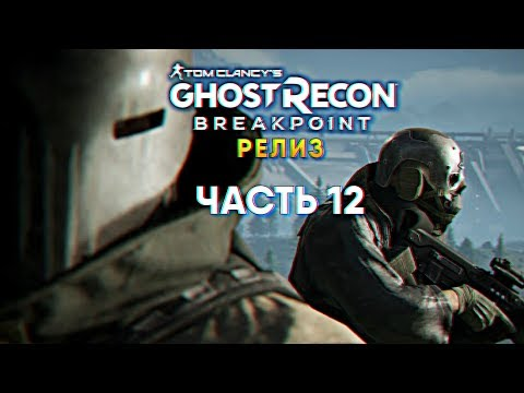 Ghost Recon Breakpoint Финал прохождение #12 [1440p, Ultra]